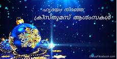 christmas wishes in malayalam happy christmas greeting quotes in malayalam