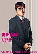 佐藤二郎 斉木 に対する画像結果