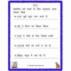 hindi badlo worksheet 2 grade 3 estudynotes