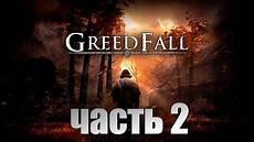 greedfall reveal everything en on mil said or say nothing greedfall прохождение 2 исчезновение юнги youtube