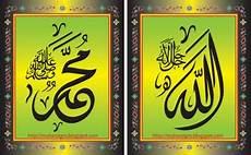 Kumpulan Gambar Kaligrafi Allah Dan Muhammad Ceramah Terbaru