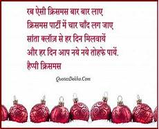 merry christmas shayari with image for friends whatsapp and facebook