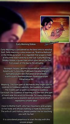 Of The Gods Best Time To Visit by Early Morning Slokas Early Morning Is Considered As The