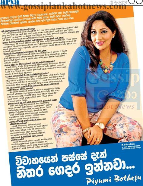 Gossip Lanka C News