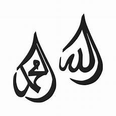 Kaligrafi Allah Dan Muhammad Keren Gambar Islami