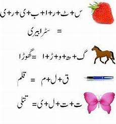 grade 2 arabic worksheets dubai schools 19807 urdu worksheet urdu alfaz jor tor urdu urdu words urdu poems for alphabet