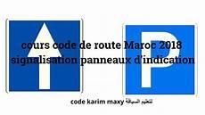 cours code de la route 2017 cours code de route maroc 2018 signalisation panneaux d indication