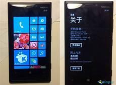 photos of nokia lumia 920 for china mobile leaked mspoweruser