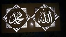 Kaligrafi Allah Dan Muhammad Nusagates