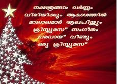 free malayalam christmas card with wordings animated card from 365greetings com