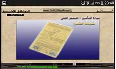 cherche point de permis permis code route maroc para android apk baixar