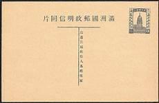 japan postcard template manchukuo postcards imprinted postcards from manchukuo
