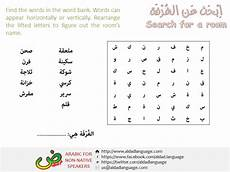 basic arabic worksheets 19784 printable worksheet to learn arabic vocabularies in kitchen learn arabic alphabet learning