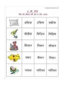 the 35 best class 1 worksheets images pinterest free fun hindi worksheets and fun