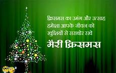merry christmas images in hindi merry christmas sms shayari wishes