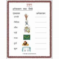 hindi grammar ekvachan anekvachan worksheet 2 grade 3 estudynotes