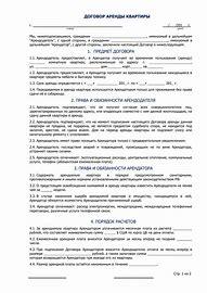 Договор аренды жилого дома с указанием залогабез земельного участка