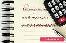списание налогов по закону путина