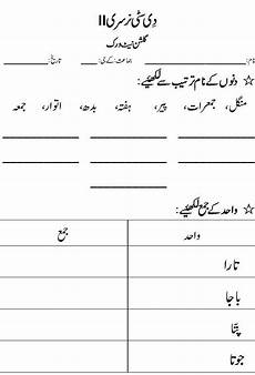 urdu grammar worksheets for grade 5 25152 pin by toddler learning ideas on urdu activities w sheets 1st grade math worksheets