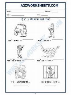 ela worksheets 15480 worksheet aae ki matra ऐ क म त र 01 worksheets language learning