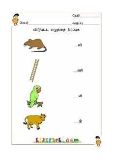 tamil writing worksheets for grade 1 22871 tamil names tamil learning for children tamil for grade 1 1st grade worksheets activity