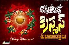 2017 telugu christmas whats app status wallpapers greetings free download brainyteluguquotes
