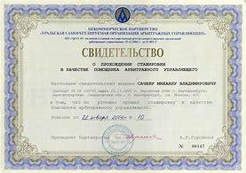 судебная практика справка о регистрации формы 3