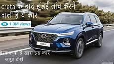 2019 hyundai santa fe suv india launch new hyundai