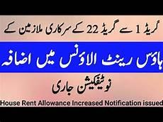 house rent allowance ma izafa kar diya gaya breaking