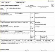 Оплата пени за счет виновного лица в бюджетном учреждении