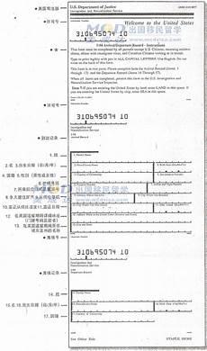 i 94表格填写 美国到达 离境记录表中英文对照翻译 i94卡