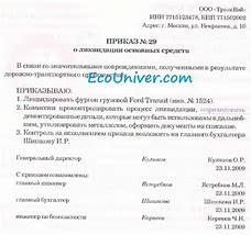 Приказ о создании комиссии по списанию материальных запасов в доу