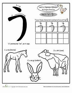 japanese practice worksheets for beginners 19475 hiragana alphabet