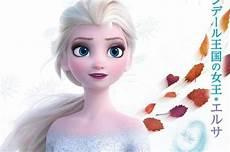 elsa malvorlagen jepang wah trailer dan poster karakter terbaru frozen 2 makin