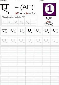 hindi alphabet practice worksheet letter ए
