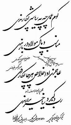 Arabische Muster Malvorlagen Lernen Arabische Zierschriften Schekaste Schrift