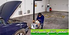 الفحص التقني للسيارات Code Route Maroc 2020 Permis De
