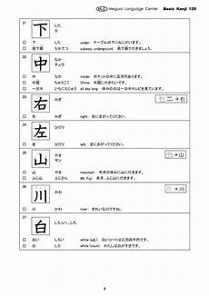 japanese conversation worksheets 19480 free e mail lesson free worksheets master basic kanji 120 we will send you links to the