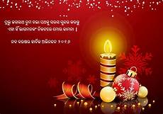 odia new year greetings cards odia new year greetings cards 2016 happy new year wallpaper