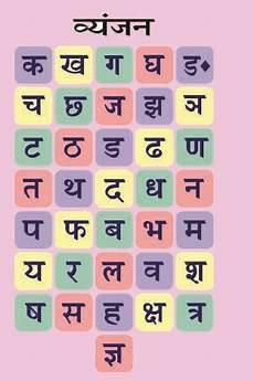 pillalapusthakalu com hindi aksharmala