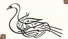 20 Gambar Kaligrafi Arab Bismillah Asmaul Husna Yang