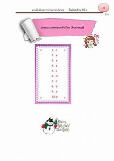 worksheets about family 18193 แบบฝ กท กษะการอ านภาษาอ งกฤษช นม ธยมศ กษาป ท 2