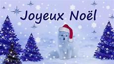 carte virtuelle de no 235 l joyeux noel