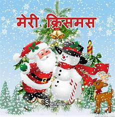 merry christmas ki hardik shubh kamanaye smitcreation com