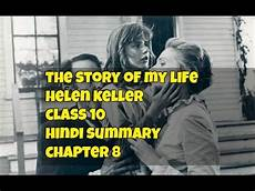 the story of my by helen keller chapter 8