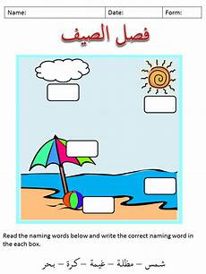 arabic worksheets for non speakers 19860 arabic and islamic arabic for non arabic speaking children worksheets