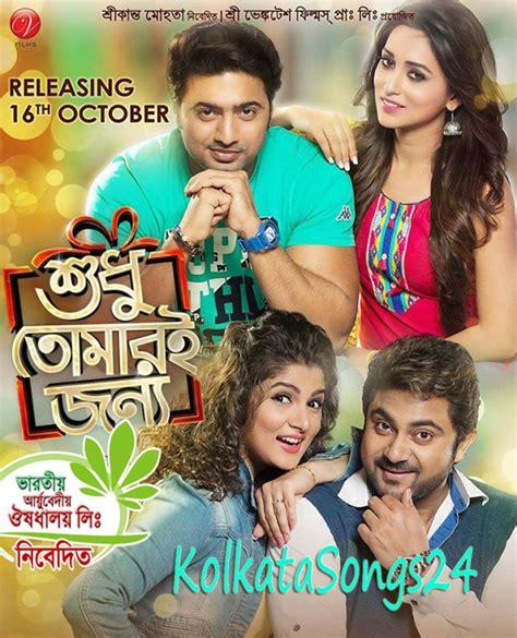 Kelor Kirti Full Movie