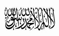 File Ar Liwa Hariadhi Islamic Flag Svg Wikimedia Commons