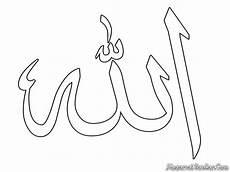 Kumpulan Kaligrafi Tulisan Nama Quot Allah Quot Gloobest