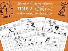handwriting worksheets diy 21345 time 2 day week month year writing worksheets 24 pages diy printable instant